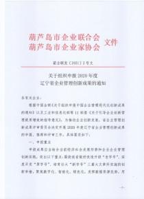 关于组织申报2020年度辽宁省企业管理创新成果的通知