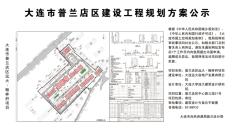 市自然资源局:普兰店区远大·翰林府项目规划公示