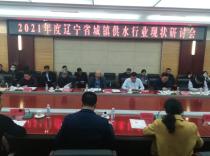 保障清洁水源 创造健康世界——2021年辽宁省城镇用水行业现状研讨会在我市召开