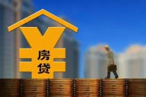贷款买房房产证要抵押给银行吗?