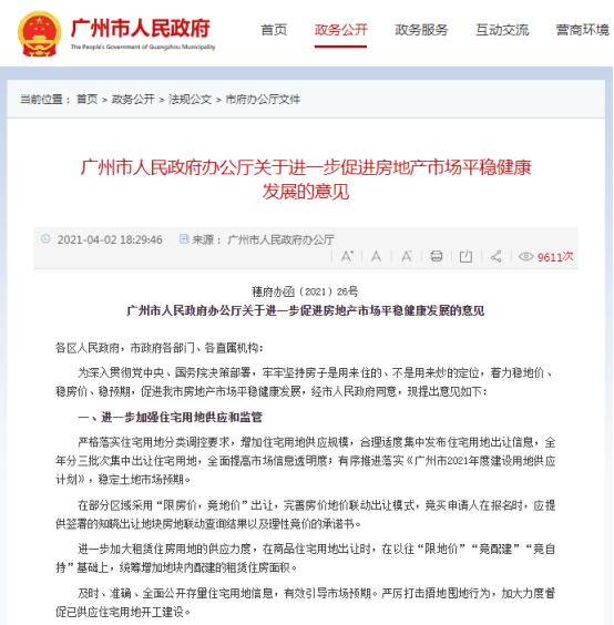 广州出台新政!用人才新政购房需限售3年!