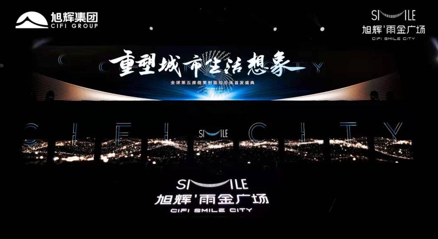 重塑城市生活想象 湖南旭辉发布全球第五座微笑综合体