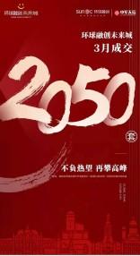 再攀高峰!环球融创未来城3月成交2050套!