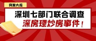 """炒房团凉了?深圳七部门将联合调查""""深房理""""违法违规炒房行为"""
