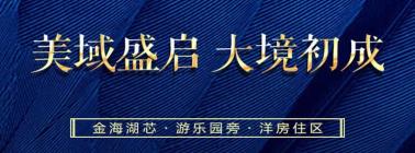 惊艳金海芯|麒龙·金海美域 营销中心现已盛大开放