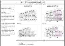 湛江桃源里花园、锦绣家园项目建筑方案批前公示!