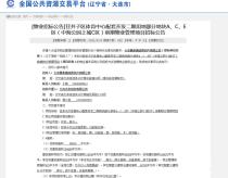 中海公园上城C区前期物业招标 需参照五星级服务标准
