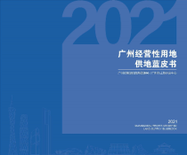 广州发布供地蓝皮书:住宅用地60宗、总面积约462.3公顷,分布多个区域