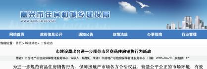 浙江嘉兴:近一步加强商品房销售规范 严格实行购房实名制