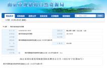 """南京拟集中推52宗地起价867亿 按""""限房价、竞地价""""出让"""