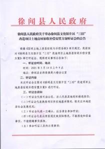 湛江徐闻县文化馆片区旧改项目房屋征收补偿方案!