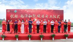 南宁再添楼盘新案名!悦桂•福泽和院项目开工,总投资约17亿元