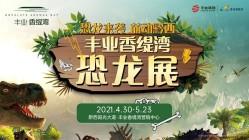 4月播报丨公园好房,不负美誉!丰业香缇湾恐龙展来袭,邀您开启奇幻恐龙之旅!