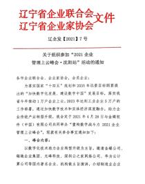 """【企联活动】关于组织参加""""2021企业管理上云峰会沈阳站""""活动的通知"""