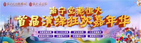 """群星云集星光音乐节!恒大""""文旅航母""""引爆五一黄金周,首期仅2.3万起!"""