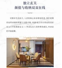西湖·松江印月三居說明書,好房子豈止于大!