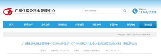 广州公积金贷款年限拟延长10年?最长或可贷30年!
