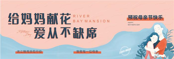 母亲节,滨江锦湾派花行动,让爱不缺席