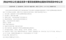 保利(大连)物业管理有限公司中标建设润泽十里项目