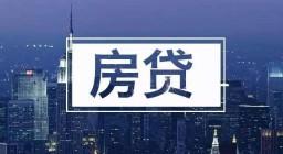 中国银行房贷提前还款违约金可以减免吗? 需要注意什么?