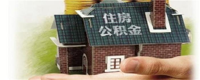 房贷还了一半能转公积金贷吗