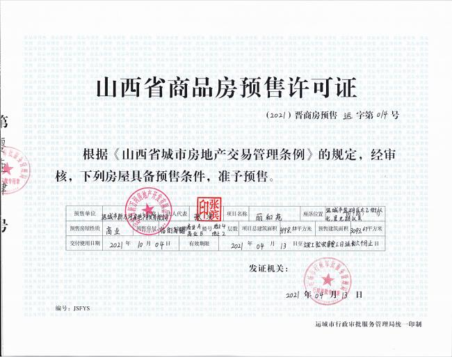 丽和苑东观天下2021预售证