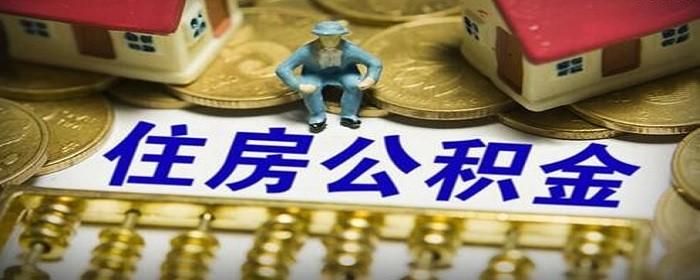 公积金贷款后可以停止交公积金吗