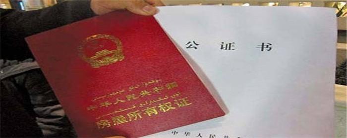 婚前房产公证需要带哪些资料