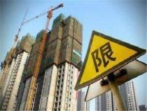 宁波调控再出新规,无房家庭认购新建商品住房限售5年
