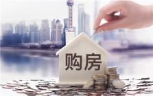 上海公积金试点异地购房贷款,提取需符合这些条件