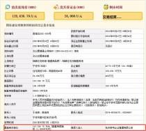 宁波北仑区两宗地块以22.7亿元被滨江和众安摘得!