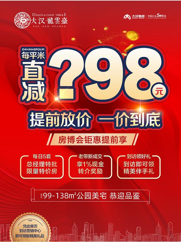 大汉龍雲臺活动图