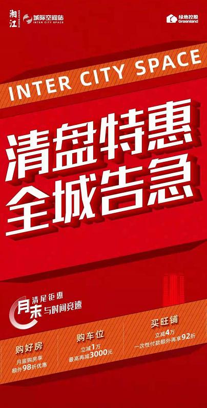 绿地湘江城际空间站活动图