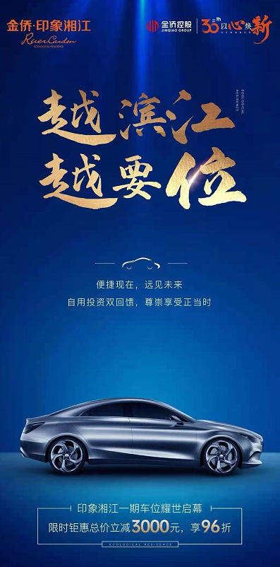 金侨·印象湘江活动图