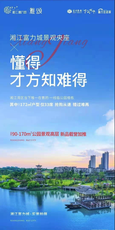 湘江富力城活动图