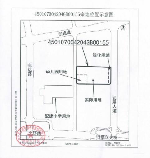 南宁市2021年第四十期国有建设用地使用权公开出让公告