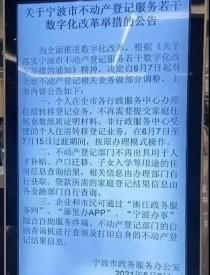 宁波这些情况下,不再需要个人提供家庭住房情况纸质证明