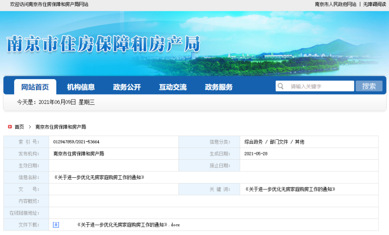 南京《关于进一步优化住房家庭购房工作的通知》