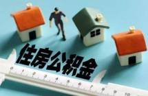 住房公积金除了可以贷款买房外,还有这6大用途!