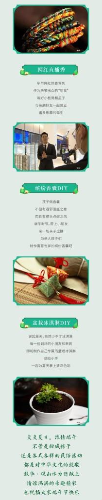 """濃情聚端午 山水""""粽""""頭戲"""