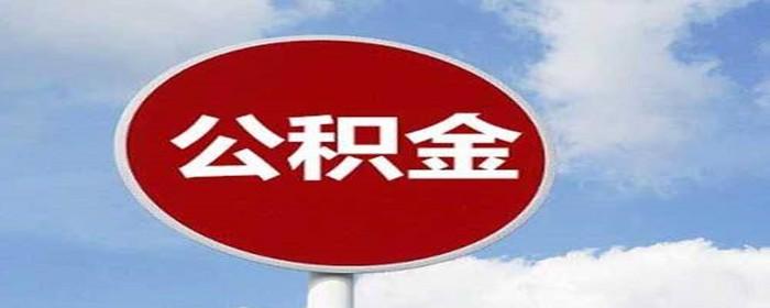 石家庄房产:使用公积金贷款买房有什么好处