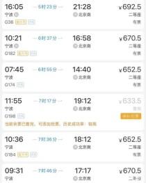 史上最快!6.25日铁路宁波站将新增1趟 开往北京