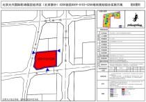 北京大兴国际机场临空经济区地块规划方案公示!