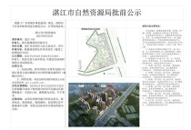 湛江市颐德诚花园项目规划批前公示!