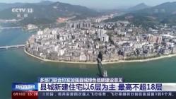 明确了,曲靖县城新建住宅最高不超过18层