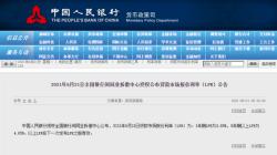 LPR连续14个月不变 宁波又有银行再上调房贷利率