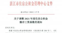湛江楼市:住房公积金缴存基数调整会有什么影响吗?