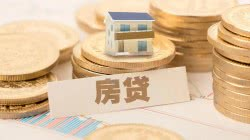 """""""加息潮""""來勢洶洶!泉州多家銀行房貸利率上調,首套最高5.39%"""