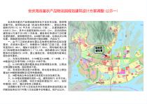 安庆海吉星农产品物流园项目规划建筑设计方案调整公示公告