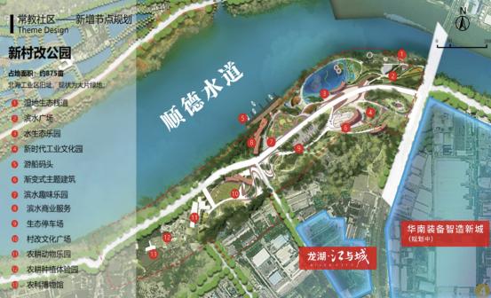 龙湖江与城规划图